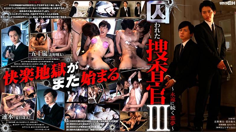 囚われた捜査官III〜永遠に続く悪夢〜 #2 捜査官2人が大量玩具で寸止め狂乱地獄