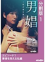 男娼〜私が愛を買う時〜 エピソード1 事情を抱える私編 ダウンロード