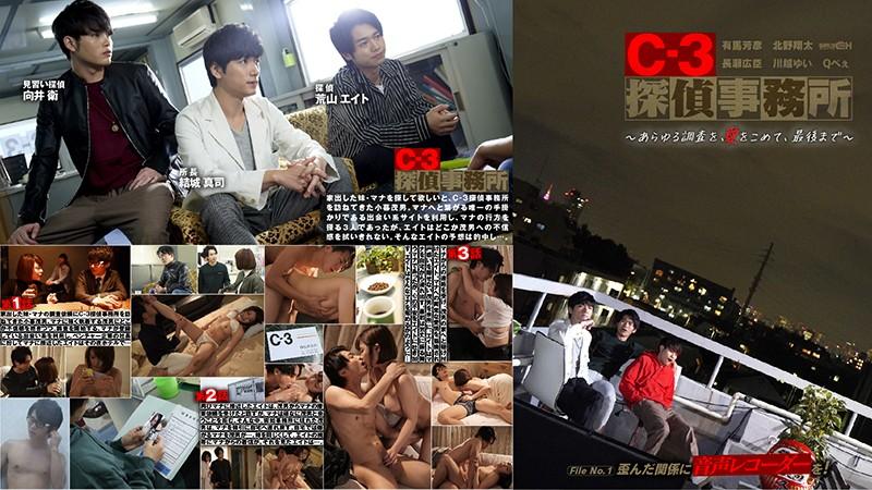 C-3探偵事務所~あらゆる調査を、愛をこめて、最後まで~ File1 歪んだ関係に音声レコーダーを! イケメンAV男優動画/エロ画像