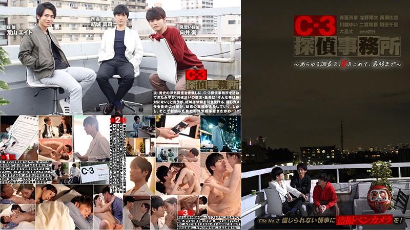 C-3探偵事務所~あらゆる調査を、愛をこめて、最後まで~ File2 信じられない情事に盗撮ペンカメラを! イケメンAV男優動画/エロ画像