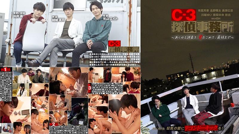 C-3探偵事務所~あらゆる調査を、愛をこめて、最後まで~ File3 狂気の愛にテコンドーキックを! イケメンAV男優動画/エロ画像