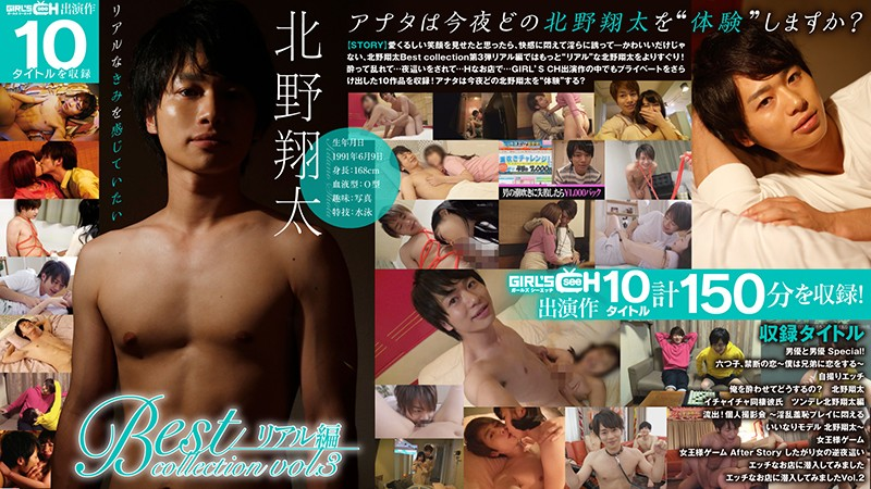 GRCH-3031-北野翔太-Best-collection-vol.3-リアル編-