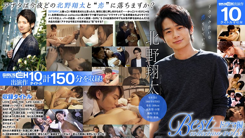 [GRCH-3032] SILK Shota Kitano Best collection vol.3 Drama