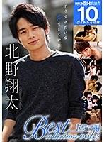 北野翔太 Best collection vol.3 ドラマ編