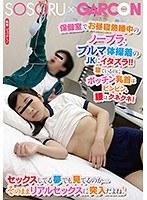 保健室でお昼寝熟睡中のノーブラ、ブルマ体操着のJKにイタズラ!!寝ているのにポッチン乳首はビンビン、腰はクネクネ!セックスしてる夢でも見てるのか…そのままリアルセックスに突入だよね! ダウンロード