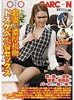 若妻と濃厚接吻ドスケベ不倫セックス 僕が働いてる会社に若妻が事務員のパートとして働きに来た。若いながらも男を知り尽くした女の色気にソソられ僕の股間はムズムズ!それを挑発するかのようなパンチラ、そして胸を押しつける密着行為に限界寸前!… ダウンロード