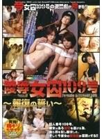 陵辱女囚109号 〜報復の誓い〜 ダウンロード