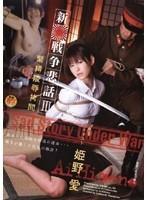 新・戦争悲話3 緊縛陵辱拷問 姫野愛 ダウンロード