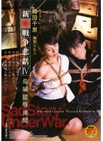 新・戦争悲話4 母娘陵辱拷問 翔田千里 雛形ともこ ダウンロード