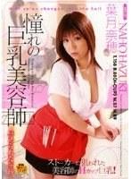憧れの巨乳美容師 辱められた午後 葉月奈穂 ダウンロード