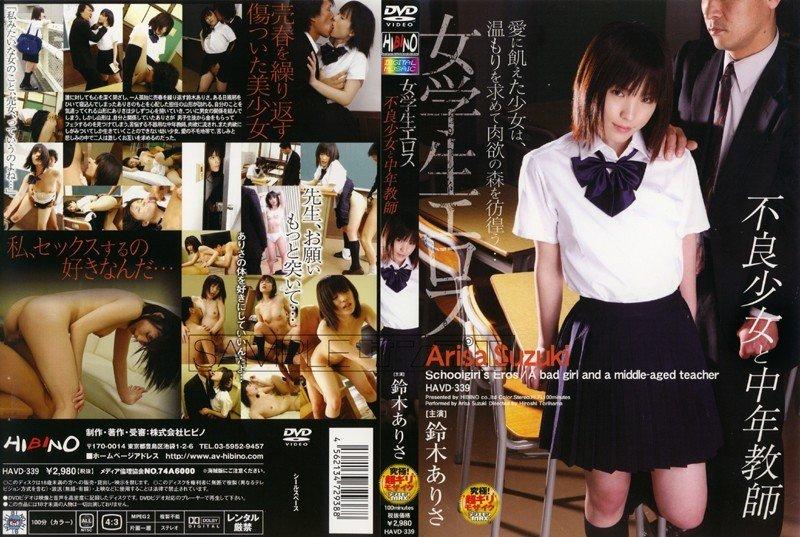女学生エロス 不良少女と中年教師