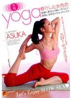 本格 yoga 修行した女性の抜群に締りの良いマ○コで最高に気持ちがいいセックス ダウンロード