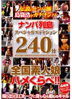 ナンパ列島スペシャルエディション240分 全国素人娘ハメくらべ!! ダウンロード