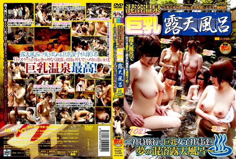 混浴温泉 巨乳露天風呂のエロ画像