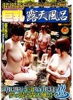 混浴温泉 巨乳露天風呂 ダウンロード