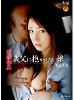 近親相姦 義父に抱かれたい娘 香坂美優 ダウンロード