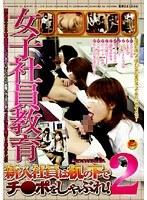女子社員教育 新入社員は机の下でチ●ポをしゃぶれ! 2