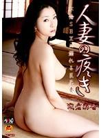 人妻の疼き 不倫SEXに溺れる巨尻妻 浅倉彩音 ダウンロード