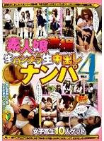 素人娘激撮 生パンチラ生中出しナンパ Vol.4 ダウンロード