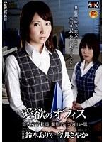 愛欲のオフィス 新入女子社員 制服の下の白い肌 ダウンロード