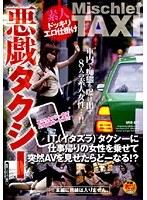 素人ドッキリエロ仕掛け 悪戯タクシー ダウンロード