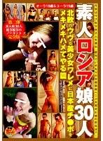 素人ロシア娘30人オーラ18歳&ユーラ19歳 北欧のウヴな美少女ワレメに日本産チ○ポをメキメキハメてやる篇 ダウンロード