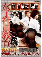 女子社員教育 新入社員は黒パンストにチ○ポをこすってヤル気にさせろ! ダウンロード