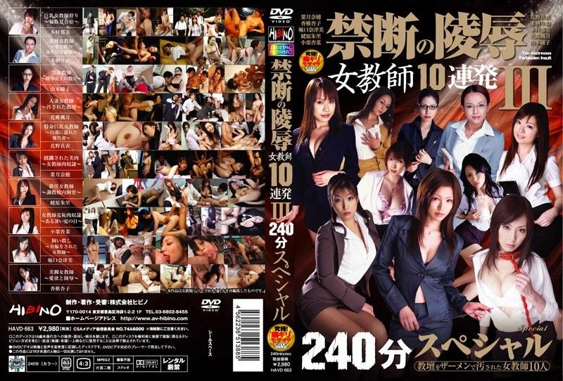 禁断の陵辱 女教師10連発 3 240分スペシャル