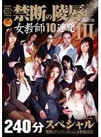 禁断の陵辱 女教師10連発 3 240分スペシャル ダウンロード