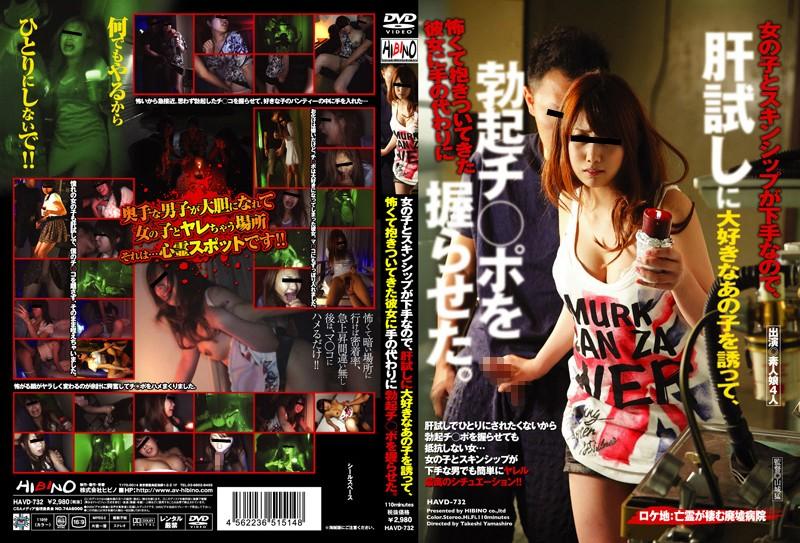 (1havd00732)[HAVD-732] 女の子とスキンシップが下手なので、肝試しに大好きなあの子を誘って、怖くて抱きついてきた彼女に手の代わりに勃起チ○ポを握らせた。 ダウンロード