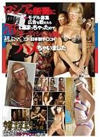 ロシアの新聞にモデル募集広告を載せ…
