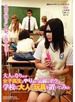 大人になりかけ女子校生とやりたい気弱なボクは、学校に大人の玩具を置いてみた