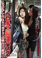 レズビアン女のスケベ指テクに清純女子も腰砕け ベロキス痴●バスシリーズ動画