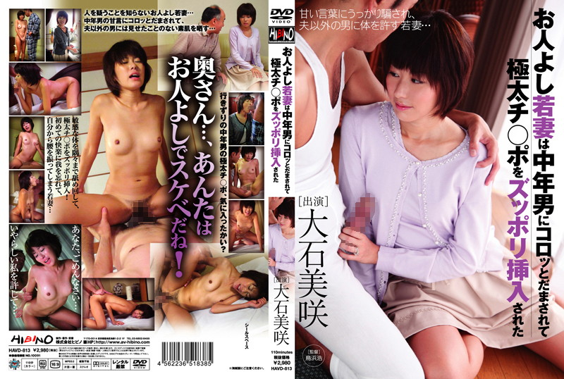 HAVD-813 This Good-Hearted Young Wife Is Suddenly Tricked By Middle-Aged Men Into Fully Taking A Fat Cock Misaki Oishi
