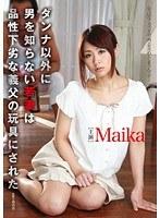 ダンナ以外に男を知らない若妻は品性下劣な義父の玩具にされた Maika ダウンロード