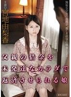 父親の借金を未発達なカラダで返済させられる娘 宮地由梨香 ダウンロード