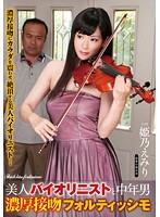 美人バイオリニストと中年男 濃厚接吻フォルティッシモ 姫乃えみり ダウンロード