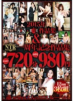 2015年HIBINO・BABE作品集&NTR一周年記念作品集まとめて720分 ダウンロード