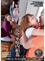 接吻家庭内相姦 一つ屋根の下、男と女が接吻に狂い、肉欲に溺れる ダウンロード