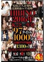 寝取られ・人妻・陵辱・近親相姦・レズ・接吻・HIBINO2016年丸ごと一年分97タイトル1000分原価ギリギリ価格で見ごたえ十分お得な作品集 ダウンロード