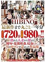 HIBINO最新作まで丸ごと一年分72タイトル720分 欲情価格!!熟れた人妻から娘まで陵辱・近親相姦、寝取られ、男のロマンが詰まった作品集 ダウンロード