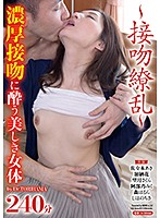 〜接吻繚乱〜濃厚接吻に酔う美しき女体 by Dr.TORIHAMA ダウンロード