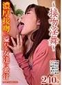 ~接吻淫舞~濃厚接吻に溢れる女達の愛汁 by Dr.TORIHAMA(1havd00983)