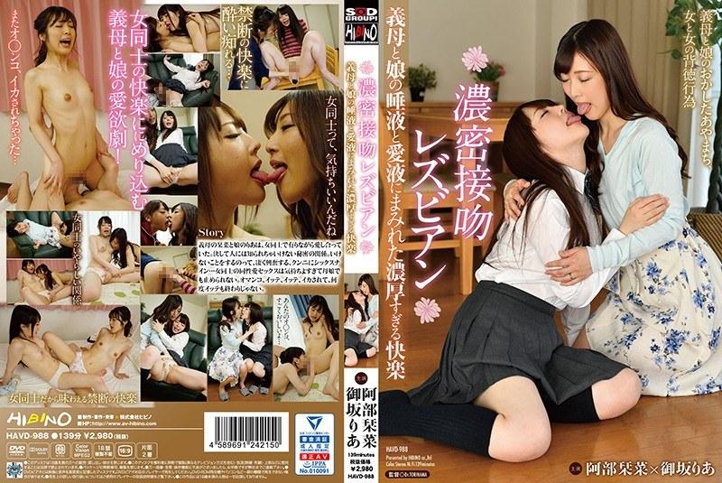 濃密接吻レズビアン 義母と娘の唾液と愛液にまみれた濃厚すぎる快楽