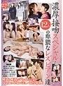 濃厚接吻スペシャル・12人...