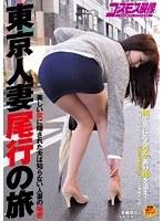 東京人妻尾行の旅 美しい尻に隠された…