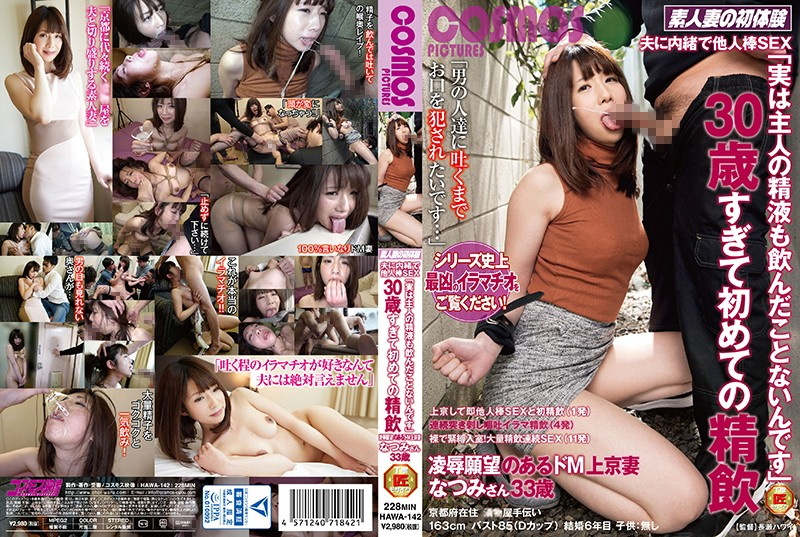 "HAWA-142 She's Having Sex Behind Her Husband's Back ""The Truth Is, I've Never Even Swallowed My Husband's Cum"" She's Over 30 And Having Her First Cum Swallowing Experience A Maso Wife Cums To Tokyo Seeking To Fulfill Her Desire For Torture & Rape Natsumi-san, 33 Years Old"