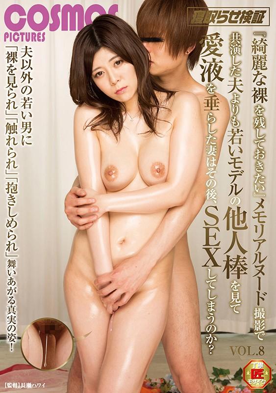 寝取らせ検証『綺麗な裸を残しておきたい』メモリアルヌード撮影で共演した夫よりも若いモデルの他人棒を見て愛液を垂らした妻はその後、SEXしてしまうのか?総集編 画像16