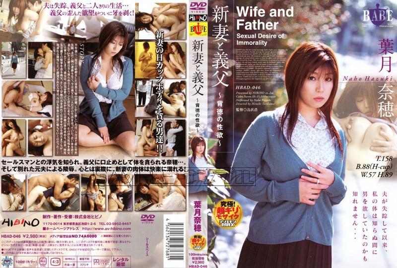 新妻と義父 〜背徳の性欲〜