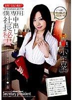 僕専用 中出し社長秘書 小栗杏菜 ダウンロード